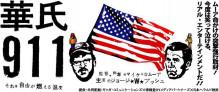 『華氏911』アメリカは日本が進む反面教師?