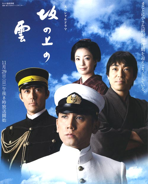 『坂の上の雲』呪われたドラマ化