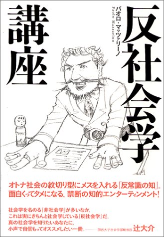 『反社会学講座』萌えアニメも日本を救う!?
