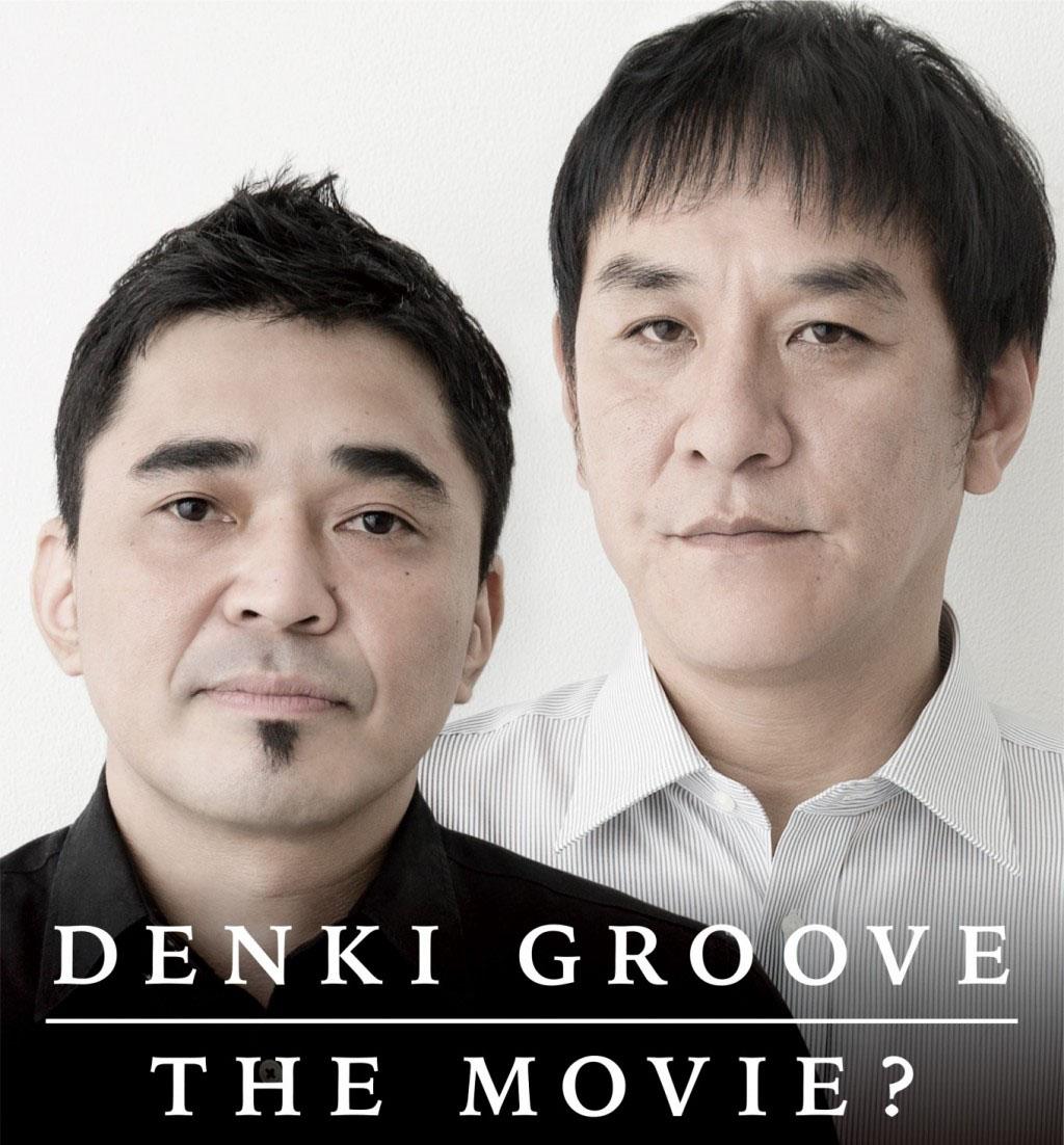 『DENKI GROOVE THE MOVIE?』トンガリ続けて四半世紀