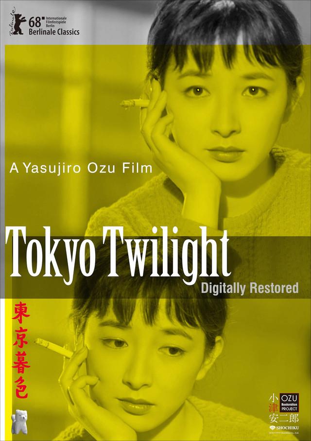 『東京暮色』生まれてきた命、生まれてこなかった命